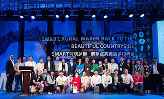 2016 厦门-美丽乡村创客大赛