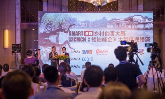 2015 杭州-美丽乡村创客大赛
