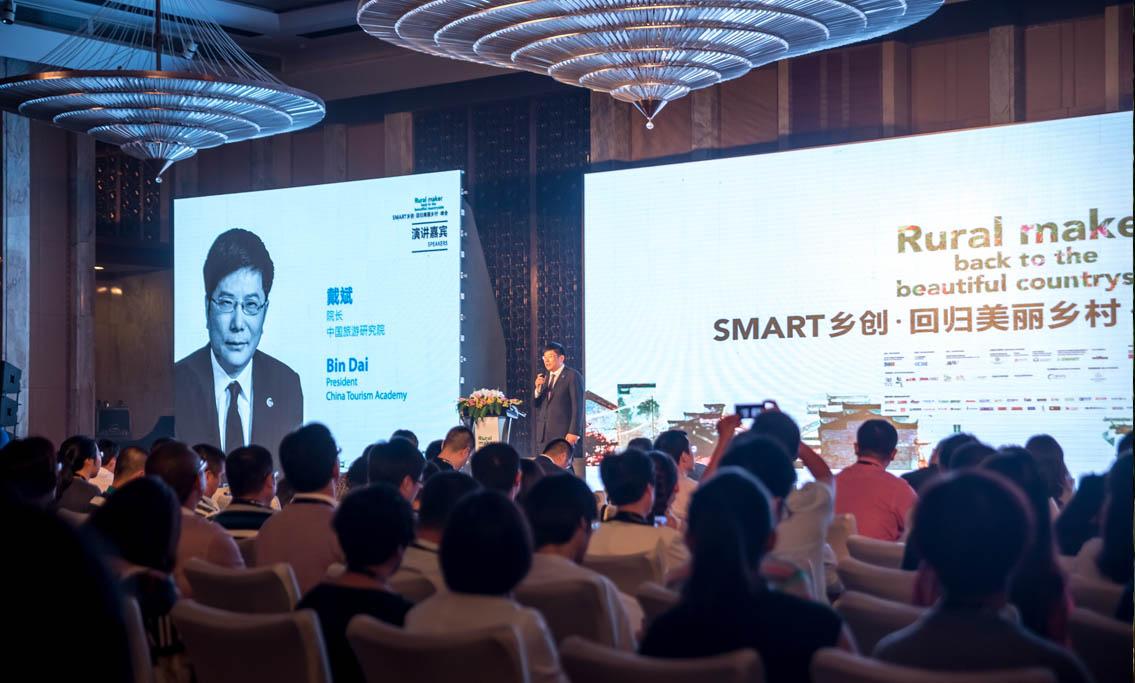 2015杭州-乡创-回归美丽乡村峰会