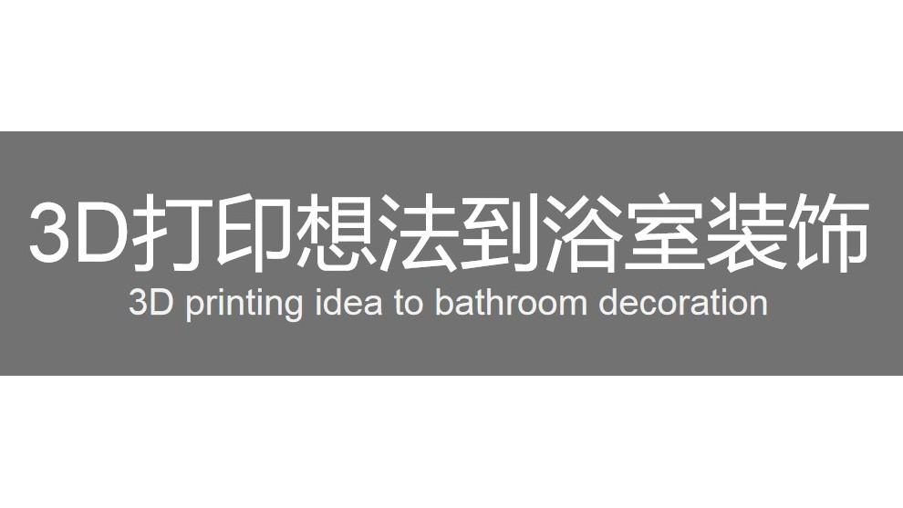 3D打印想法到浴室装饰